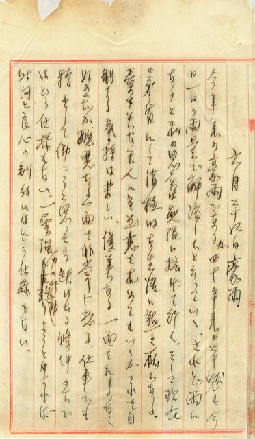吳新榮1942年6月24日日記